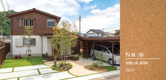 N様邸 和歌山県湯浅町