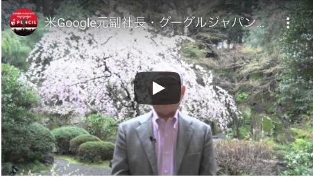 ダイヤモンドヘッドアカデミー(旧ペンシルアカデミー)のメッセージ動画サムネイル画像 村上憲郎