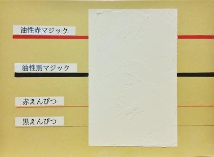 エターナルアース 塗り壁