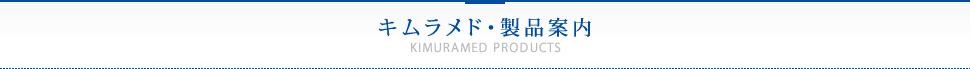 キムラメド・製品案内|KIMURAMED PRODUCTS