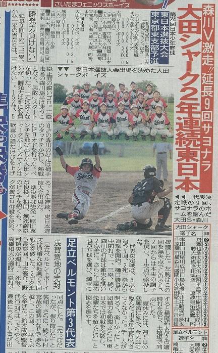 東日本選抜大会予選代表決定戦記事 2012-10-3