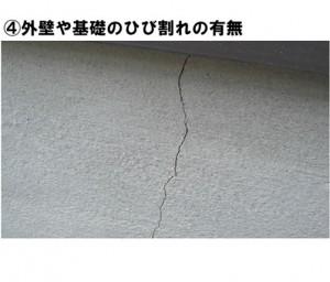 基礎部の劣化は建物全体の耐久力にまで影響します