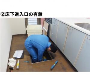 床下収納部分から床下状況調査