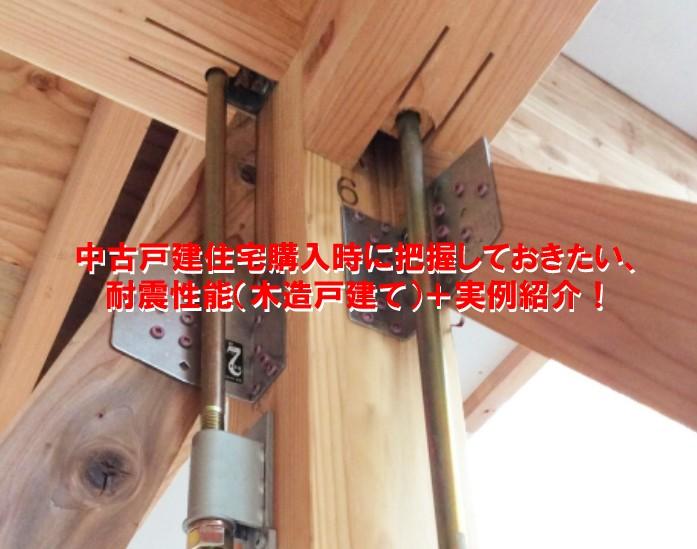 中古戸建て住宅購入時に把握しておきたい、耐震性能(木造戸建て)+実例紹介!