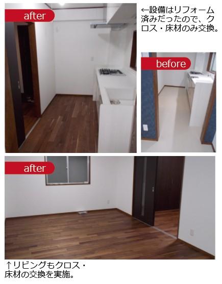 床材交換でお部屋の雰囲気は変わります