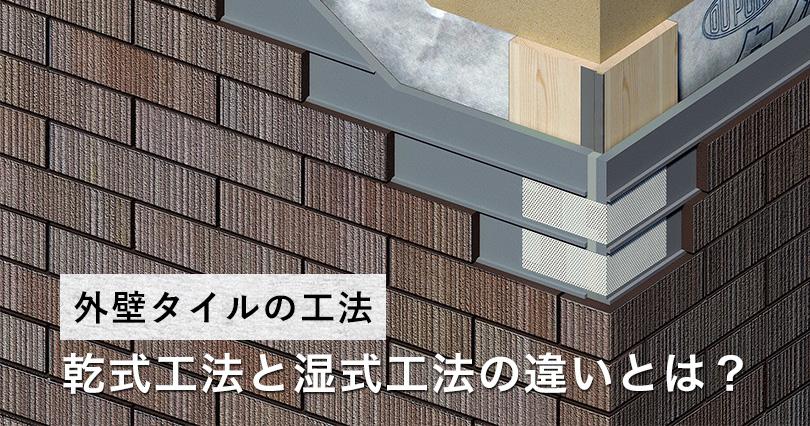 外壁タイルの工法 湿式工法と乾式工法の違い