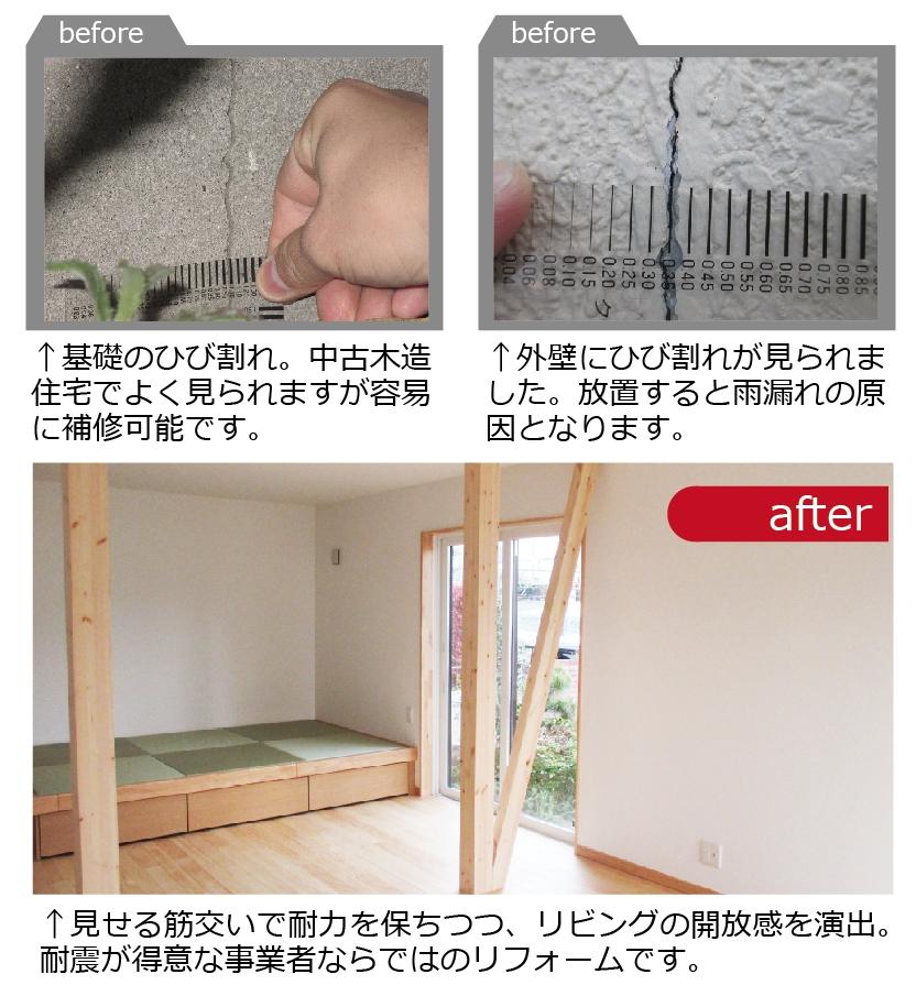 基礎部分のひび割れ、外壁のひび割れなど建物の劣化部分を改修工事 見せる筋交い工事で個性的な室内空間を作り出しました