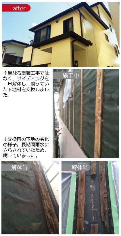 施工不良を原因とした雨漏り 下地の鎖込みを解消して再発防止