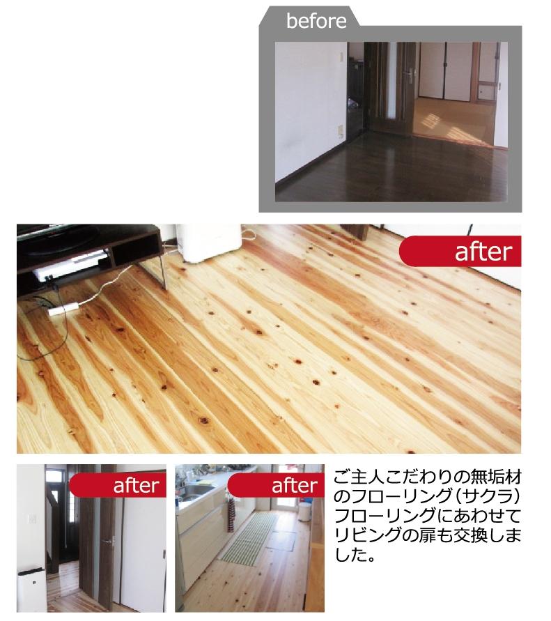 味わいのある無垢材の床を選択。時間とともにさらに馴染んだ感じが出て来ます