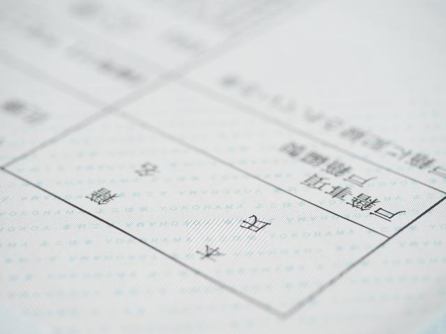 改正戸籍法で戸籍謄本がどこでも簡単に一括して取得できる