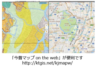 現在の地形と過去の地形の比較 過去の地形情報を入手