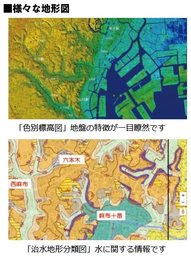 国土地理院 色別標高図 治水地形分類図
