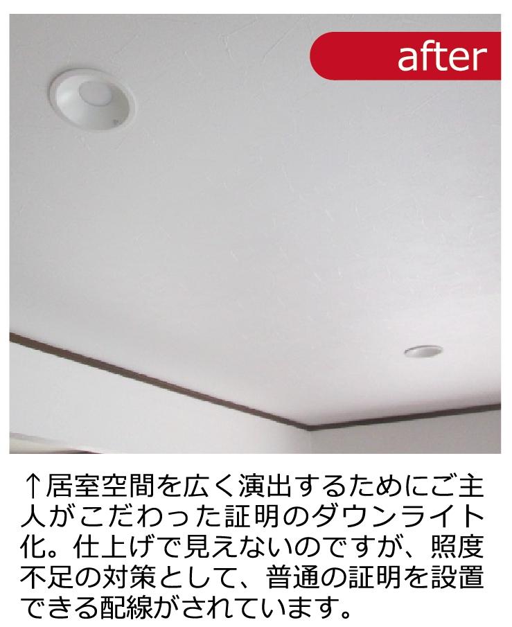 天井部分にダウンライトを設置してお部屋に温かみのあるライティングを施工しました