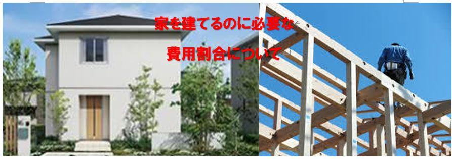 注文建築で家を建てるのに必要な費用割合について