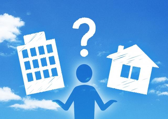 ライフコストを考えて持ち家か賃貸かを判断する