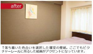 壁紙の色の選択は重要です。どんな目的で使用するお部屋かを決めてその目的に合った壁紙の選択をしましょう