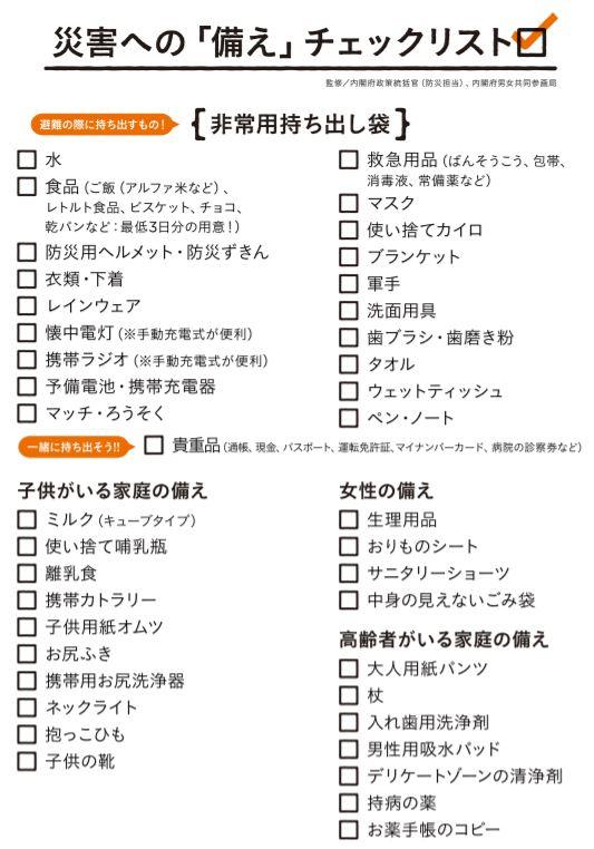 災害への「備え」チェックリスト