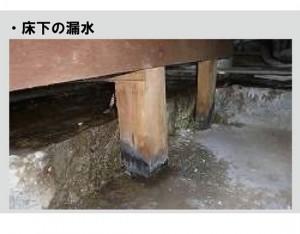 床下漏水は木部の腐朽やシロアリの害を呼び込む