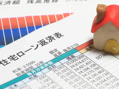 住宅ローン各種 公的融資 民間融資