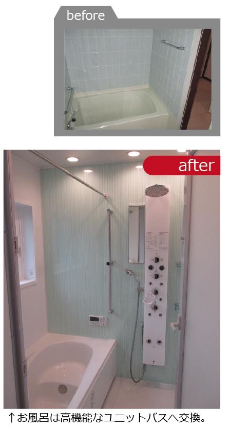 浴室も最新のユニットバスへ変更、熱効率が向上しました