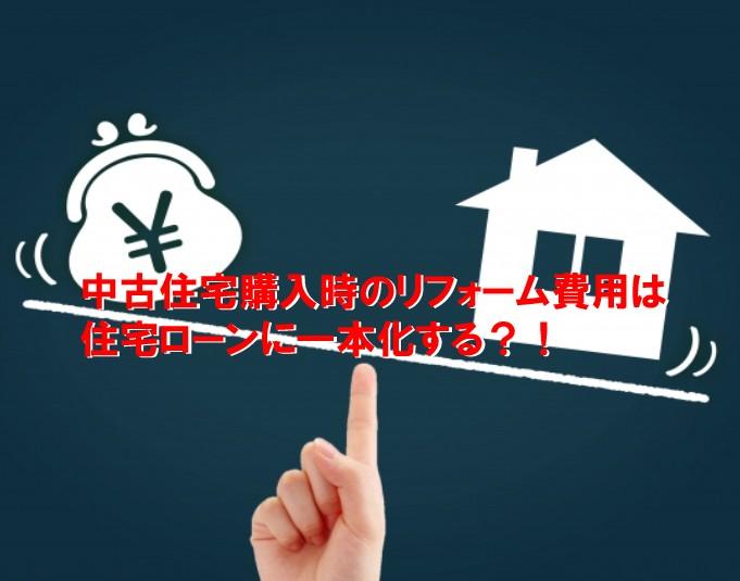 中古住宅購入時のリフォーム費用は住宅ローンに一本化する⁉