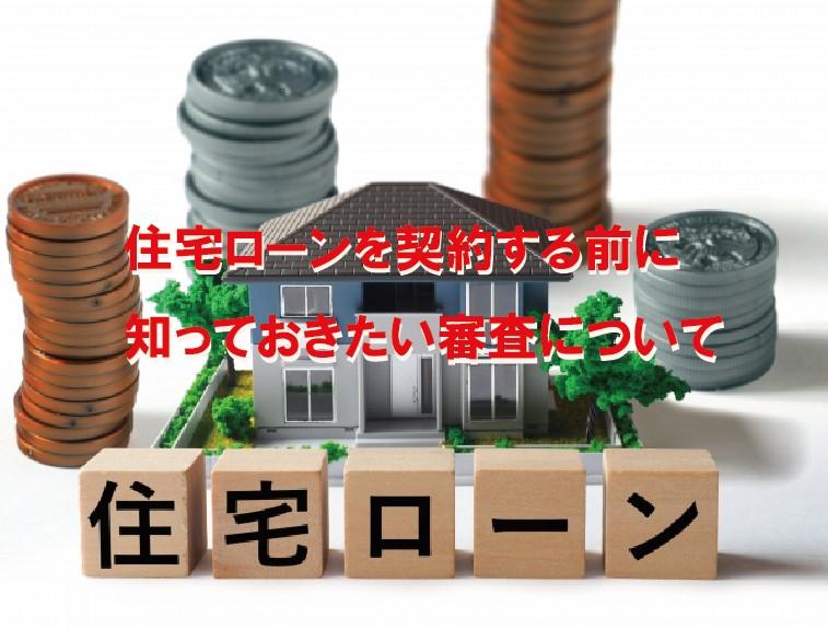 住宅ローンのローン審査の内容について