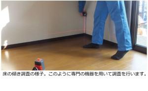 レーザーポインターで床や壁の傾斜を計測