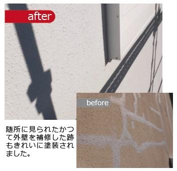 壁面劣化部分のクラックをVカット後にコーキング処理して上塗り塗装しました