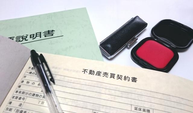 不動産売買における契約とはいつの時点で成立するのか?