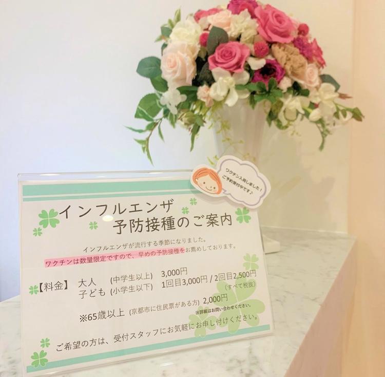 京都市下京区にある心療内科、女医のいるメンタルクリニック、インフルエンザ予防接種の案内
