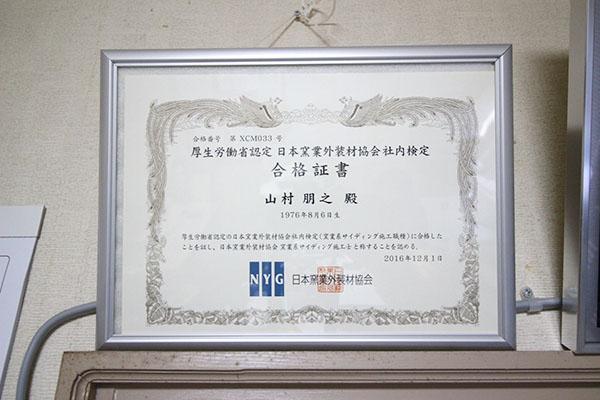 日本窯業外装材検定の合格証【やねのヤマムラ(ヤマムラ板金 合同会社)】