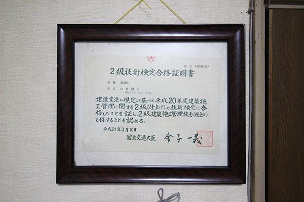 2級建築施工管理技士の証明書【やねのヤマムラ(ヤマムラ板金 合同会社)】