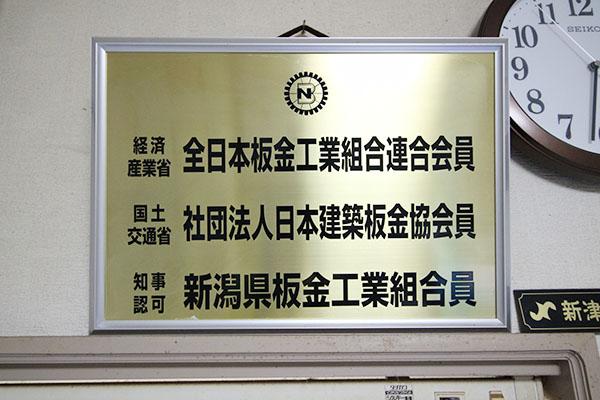 板金工業組合・建築板金協会の会員票【やねのヤマムラ(ヤマムラ板金 合同会社)】