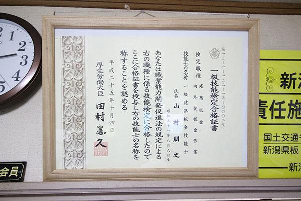 一級建築板金技能士の合格証【やねのヤマムラ(ヤマムラ板金 合同会社)】
