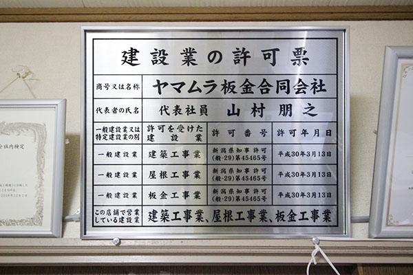 建設業の許可票【やねのヤマムラ(ヤマムラ板金 合同会社)】