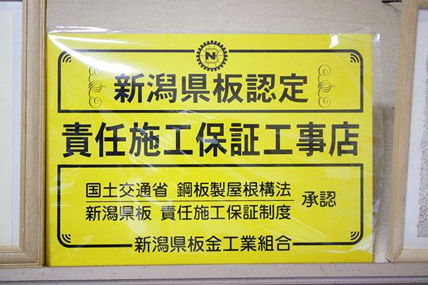 新潟県板金工業組合「責任施工保証工事店」認定証【やねのヤマムラ(ヤマムラ板金 合同会社)】