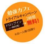 勉強カフェ 京都 無料トライアルキャンペーン