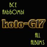 все альбомы koto-G17