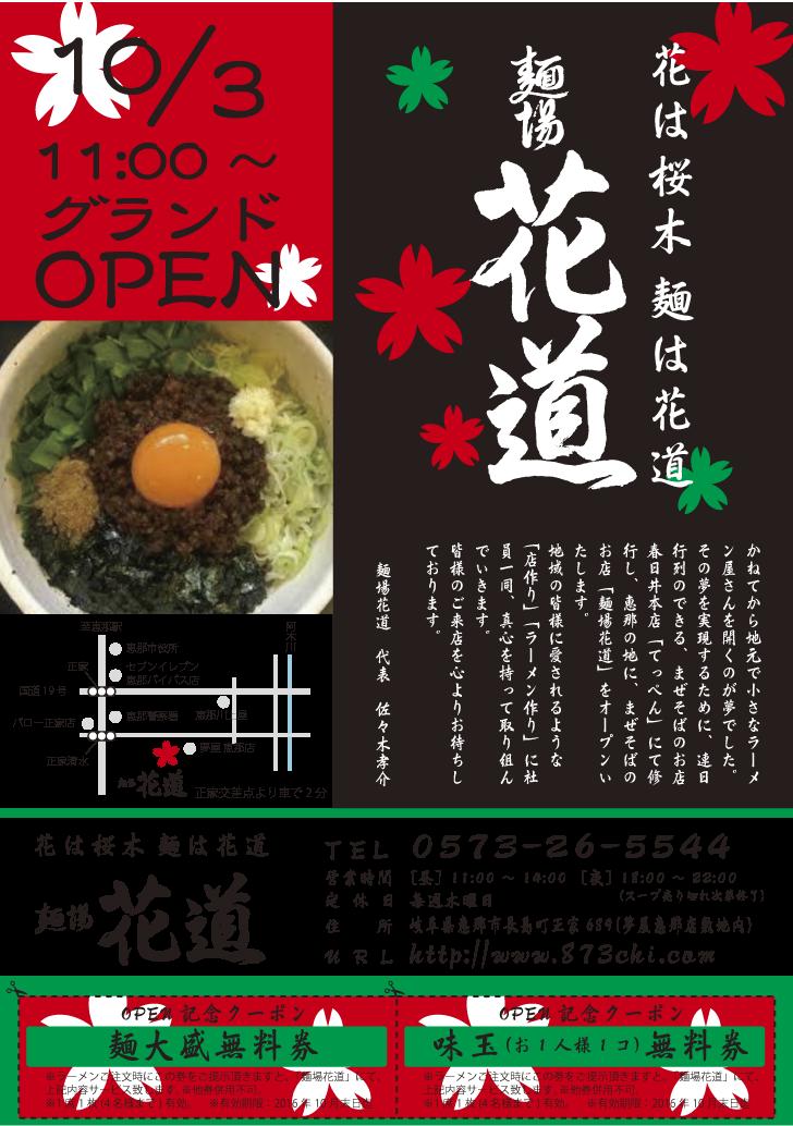 9/28折り込みチラシ オモテ