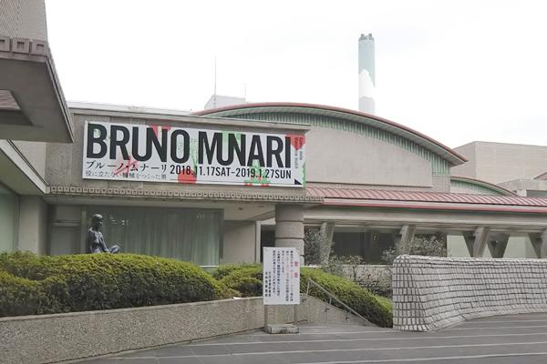 世田谷美術館「ブルーノ・ムナーリ ― 役に立たない機械をつくった男」