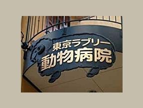 東京ラブリー動物病院の看板の画像です