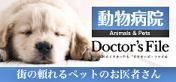 練馬区/動物病院/Dr'sFile
