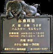 練馬区/動物病院/受付案内板
