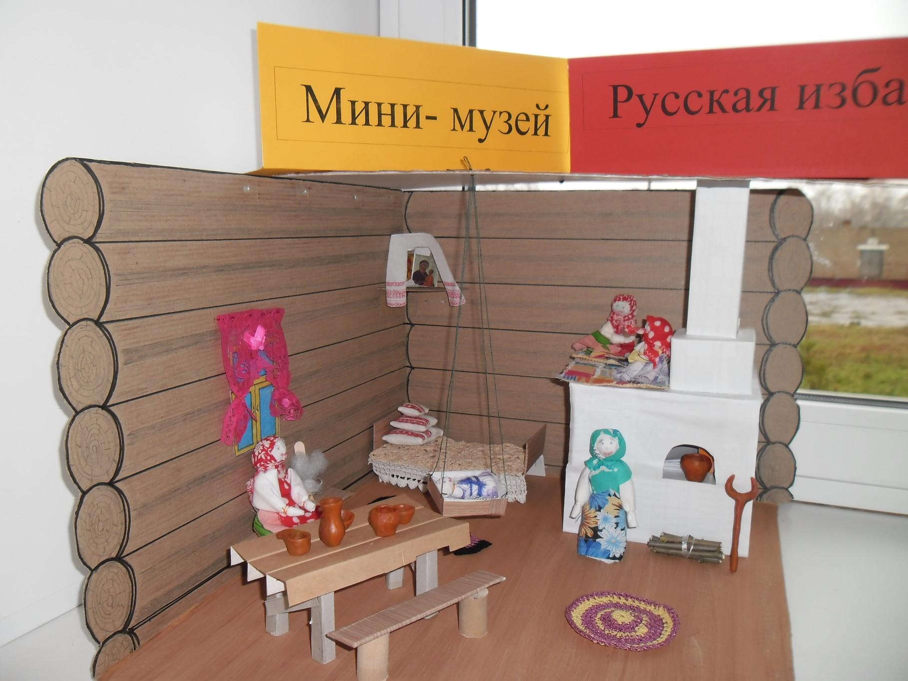 Надпись картинка музей русская изба для детского сада