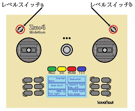HS12 12チャンネルプロポのレベルスイッチ