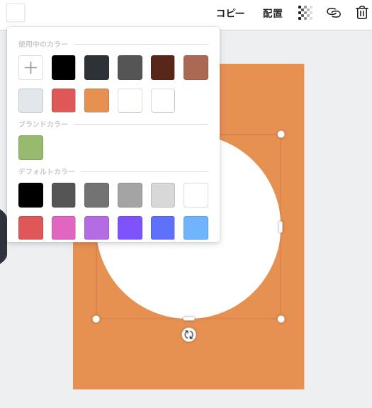 丸を選んで色を変えます