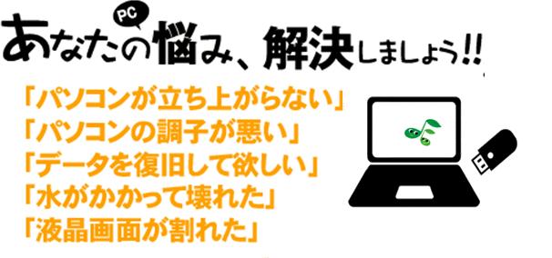 出張パソコン修理山形,出張パソコン修理福島