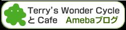 テリーズ ワンダーサイクルとカフェのアメーバブログ