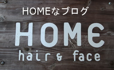 HOMEなブログ