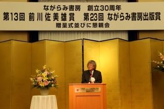 本田一弘さん第13回前川佐美雄賞...